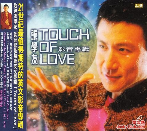 【Touch Of Love影音專輯】【英語】【2001-03】