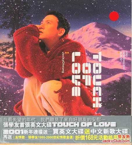 【Touch Of Love】【英語】【2000-12】