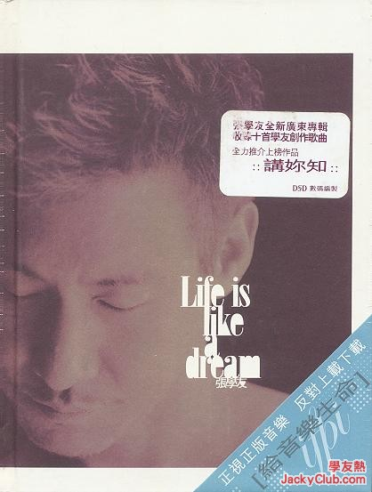 【Life is Like a Dream】【粵語】【2004-04】
