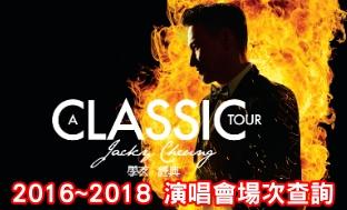張學友2016 2017 2018巡迴演唱會官方網站